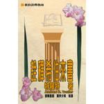 天道書樓 Tien Dao Publishing House 詮釋希伯來書