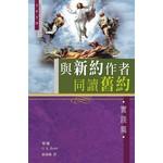天道書樓 Tien Dao Publishing House 與新約作者同讀舊約:實踐篇