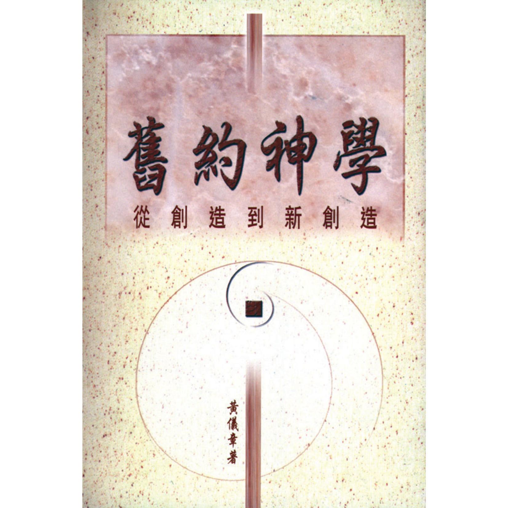 天道書樓 Tien Dao Publishing House 舊約神學:從創造到新創造