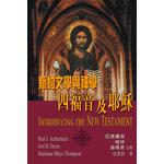 天道書樓 Tien Dao Publishing House 新約文學與神學:四福音及耶穌