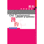 天道書樓 Tien Dao Publishing House 舊約:神學與信息