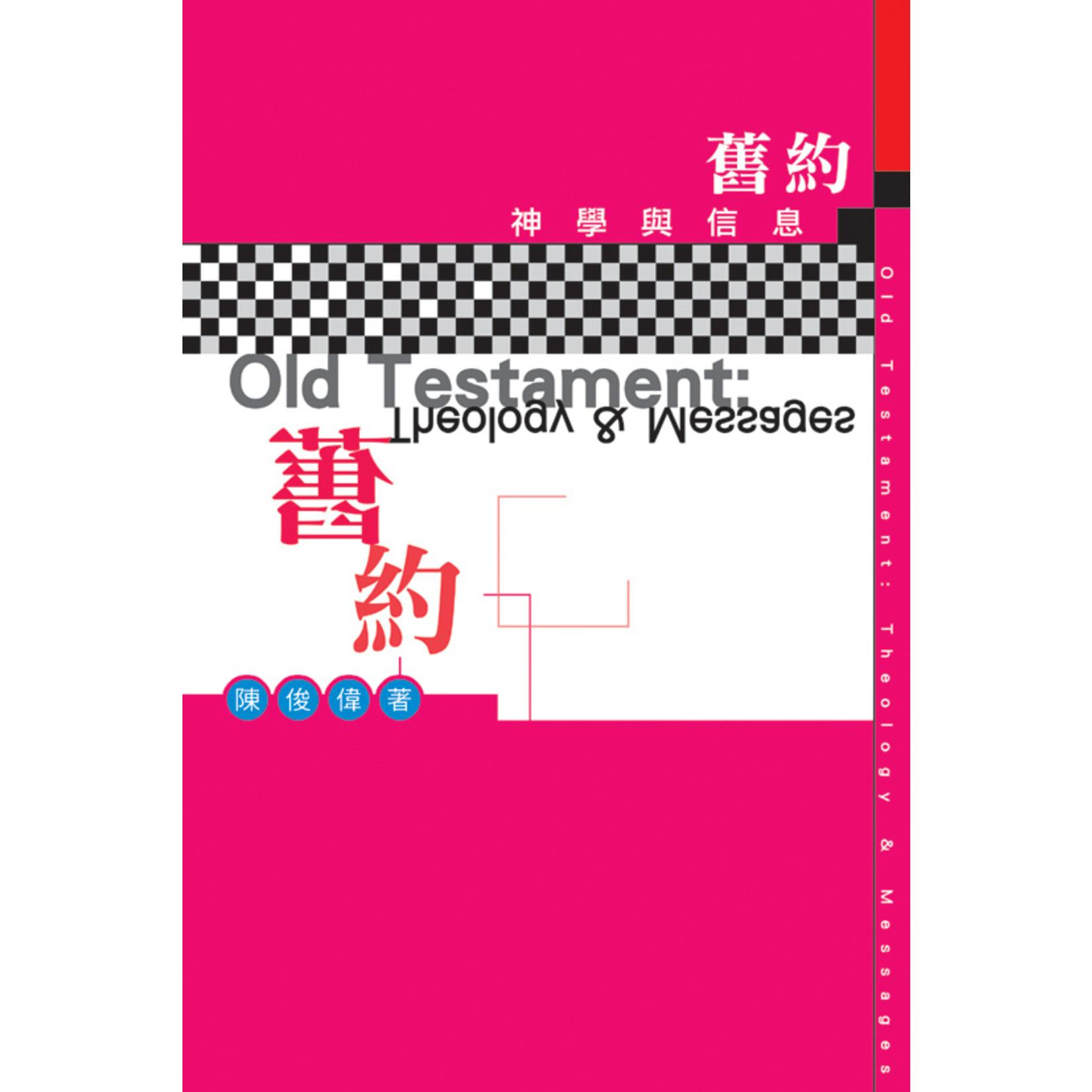 天道書樓 Tien Dao Publishing House 舊約:神學與信息 Old Testament: Theology & Messages