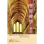 天道書樓 Tien Dao Publishing House 聖經神學:舊約(第二版)