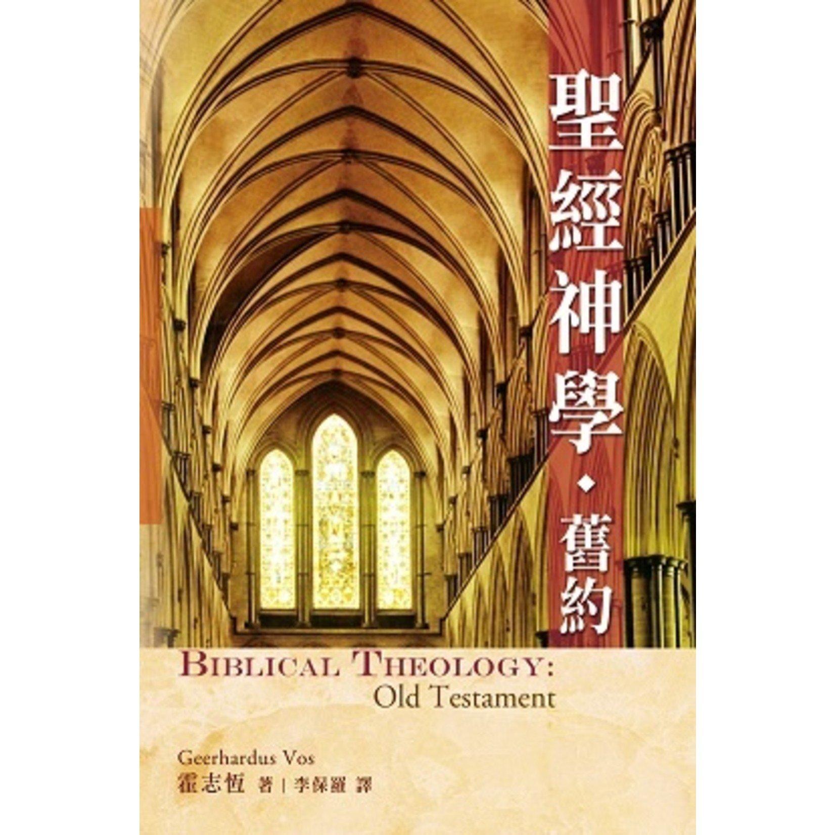 天道書樓 Tien Dao Publishing House 聖經神學:舊約 Biblical Theology : Old Testament