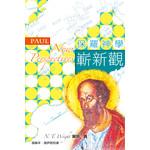 天道書樓 Tien Dao Publishing House 保羅神學嶄新觀