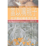 天道書樓 Tien Dao Publishing House 當以嘴親子:從詩篇結構看其信息
