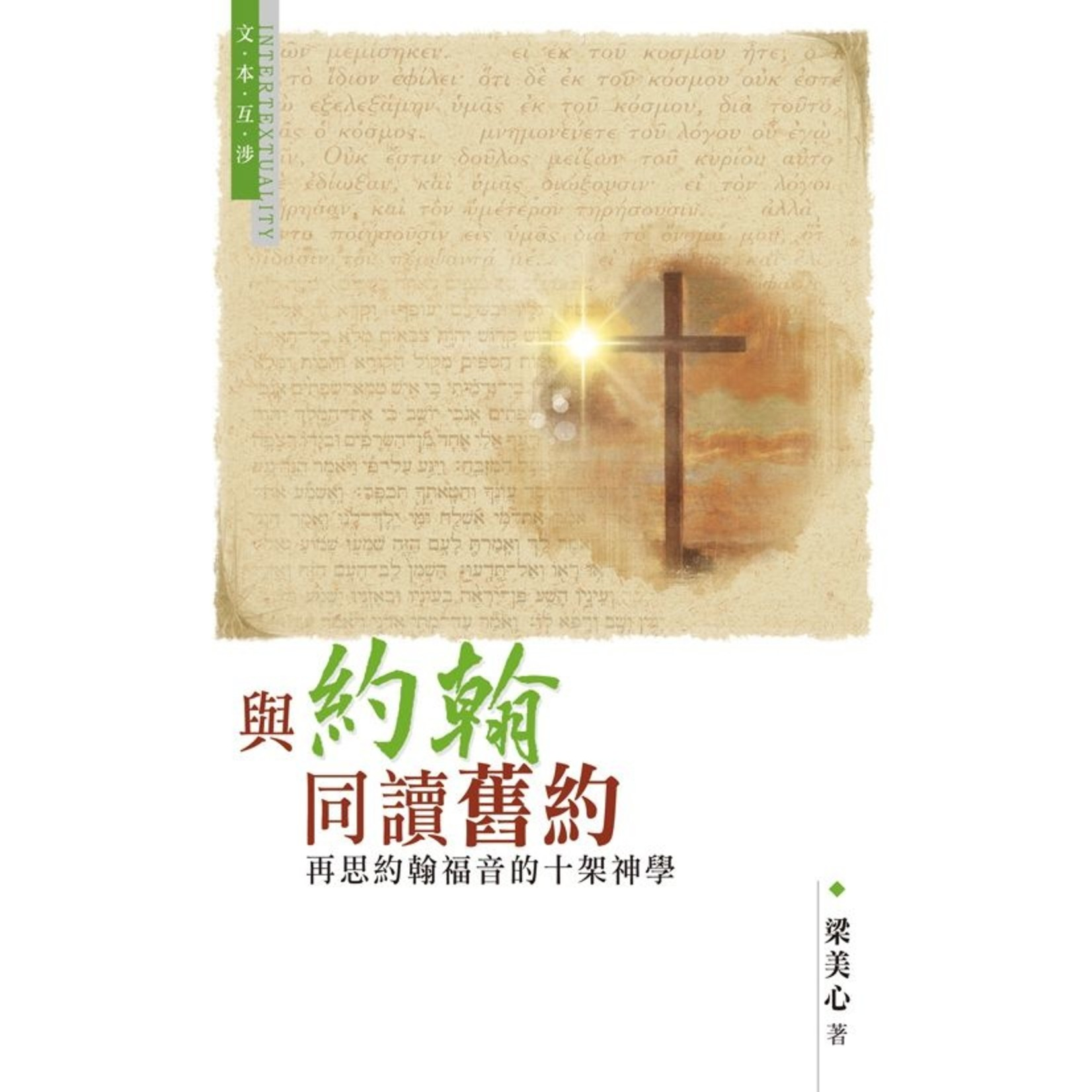 天道書樓 Tien Dao Publishing House 與約翰同讀舊約:再思約翰福音的十架神學