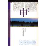 天道書樓 Tien Dao Publishing House 天道研經導讀:申命記