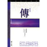 天道書樓 Tien Dao Publishing House 天道研經導讀:傳道書