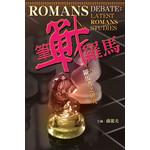 天道書樓 Tien Dao Publishing House 筆戰羅馬:羅馬書之研究
