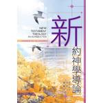 天道書樓 Tien Dao Publishing House 新約神學導論
