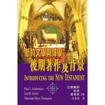 天道書樓 Tien Dao Publishing House 新約文學與神學:後期著作及背景