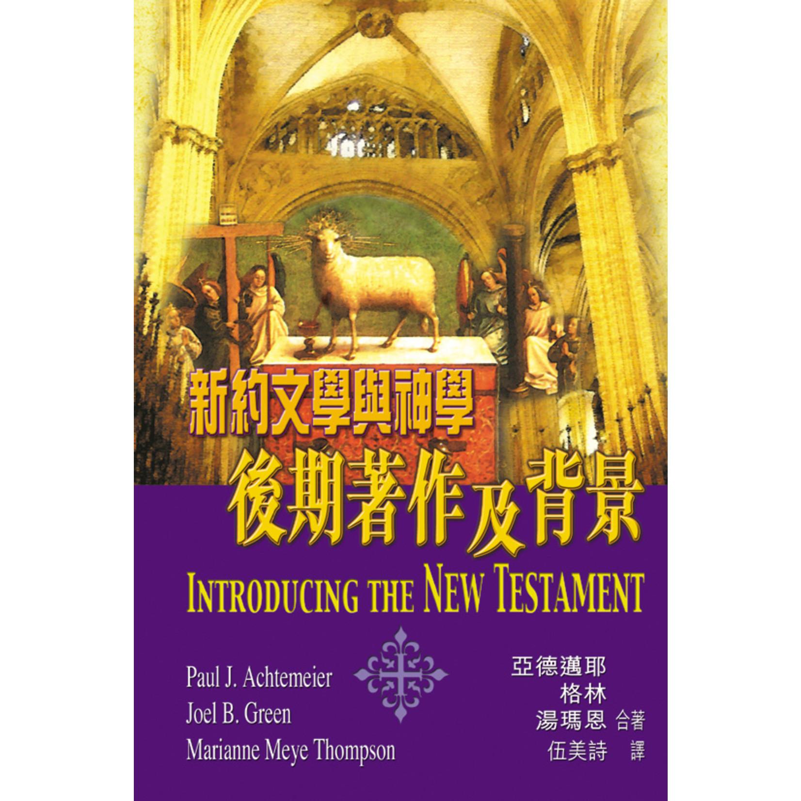 天道書樓 Tien Dao Publishing House 新約文學與神學:後期著作及背景 Introducing the New Testament: Its Literature and Theology