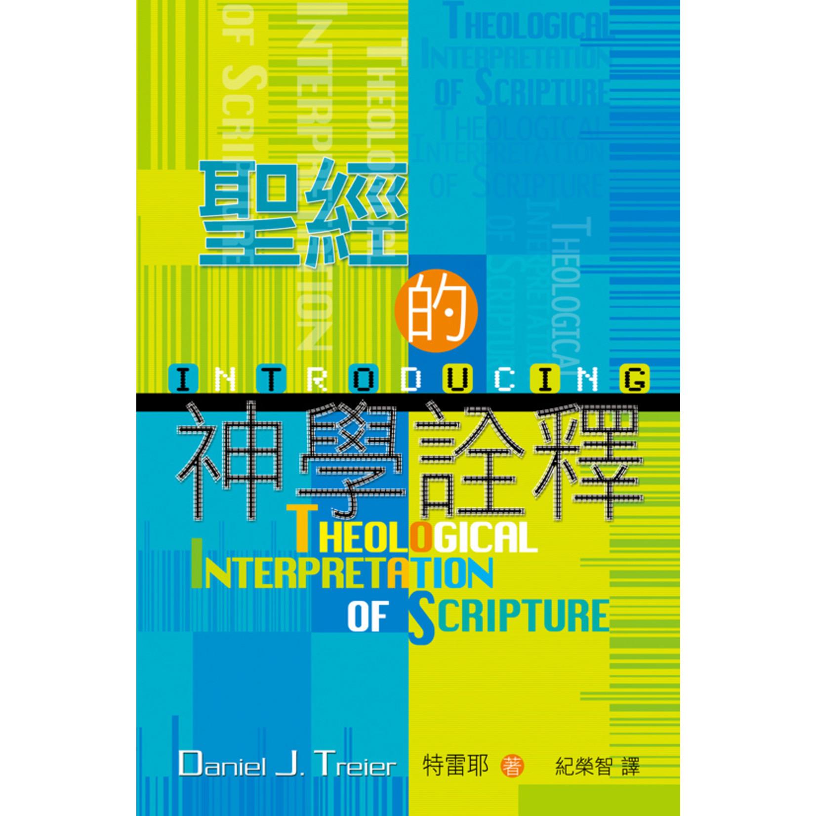 天道書樓 Tien Dao Publishing House 聖經的神學詮釋 Introducing Theological Interpretation of Scripture