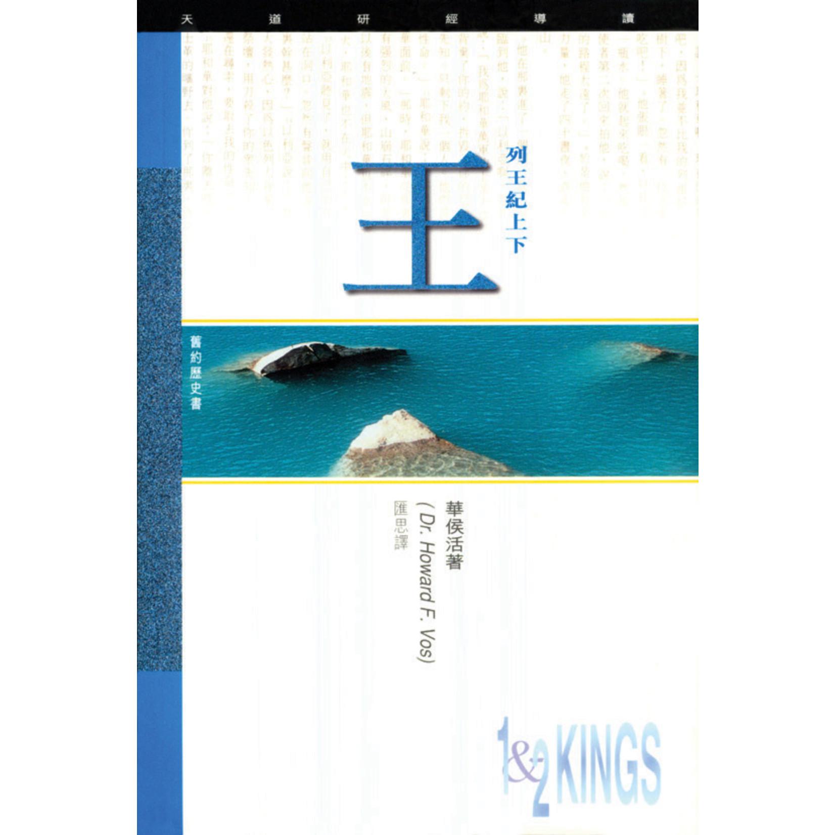 天道書樓 Tien Dao Publishing House 天道研經導讀:列王紀上下