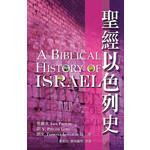 天道書樓 Tien Dao Publishing House 聖經以色列史