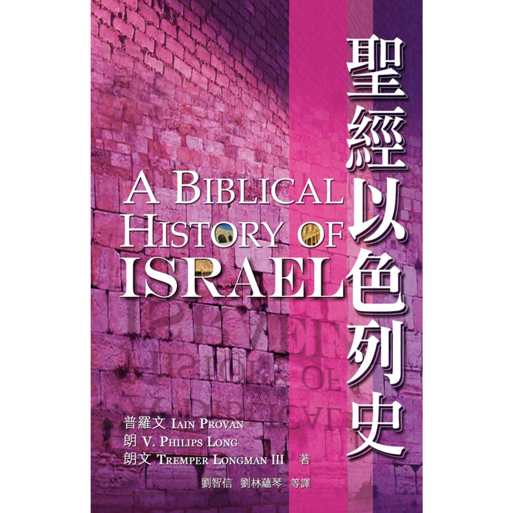 天道書樓 Tien Dao Publishing House 聖經以色列史 Biblical History of Israel