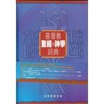 漢語聖經協會 Chinese Bible International 基督教聖經與神學詞典