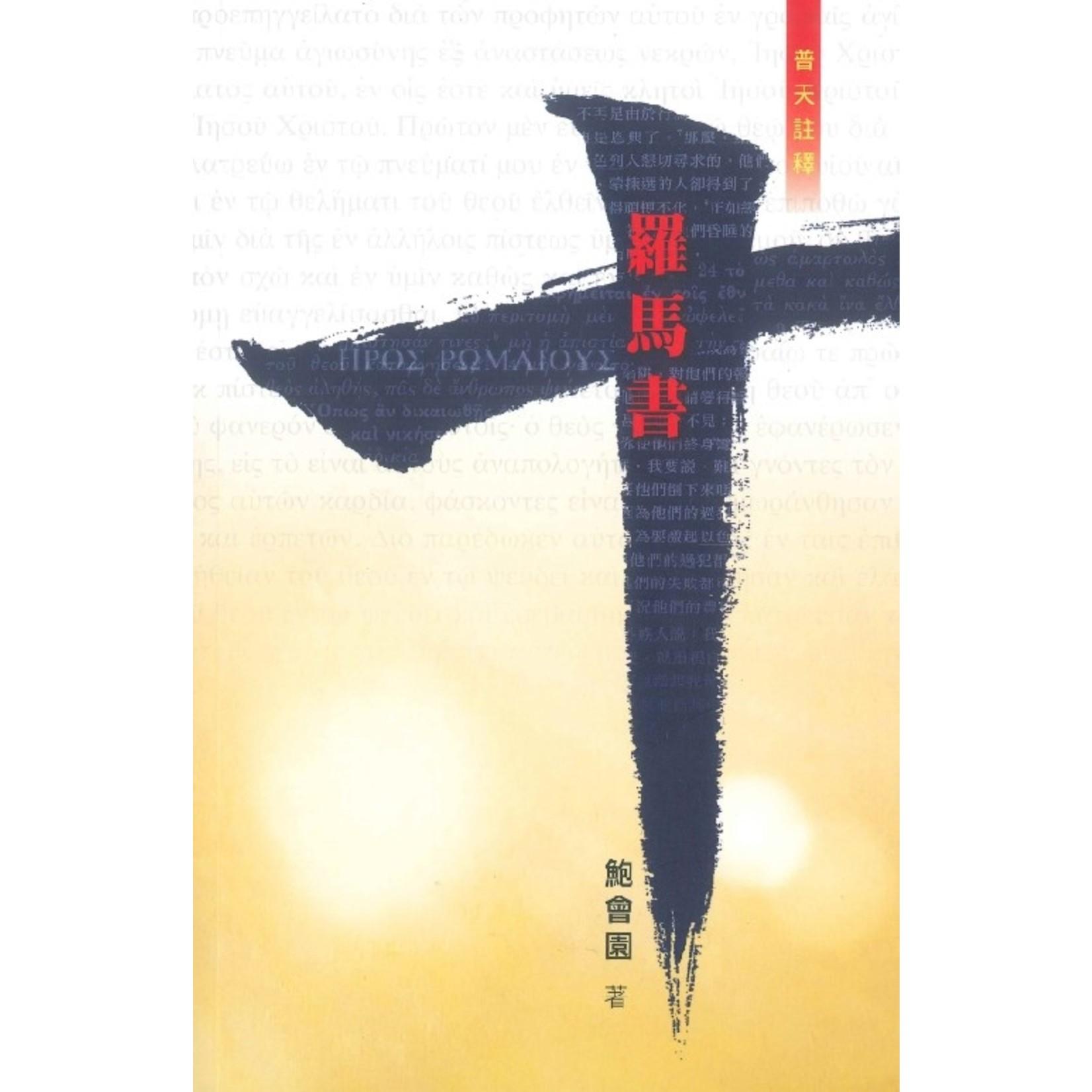 天道書樓 Tien Dao Publishing House 普天註釋:羅馬書