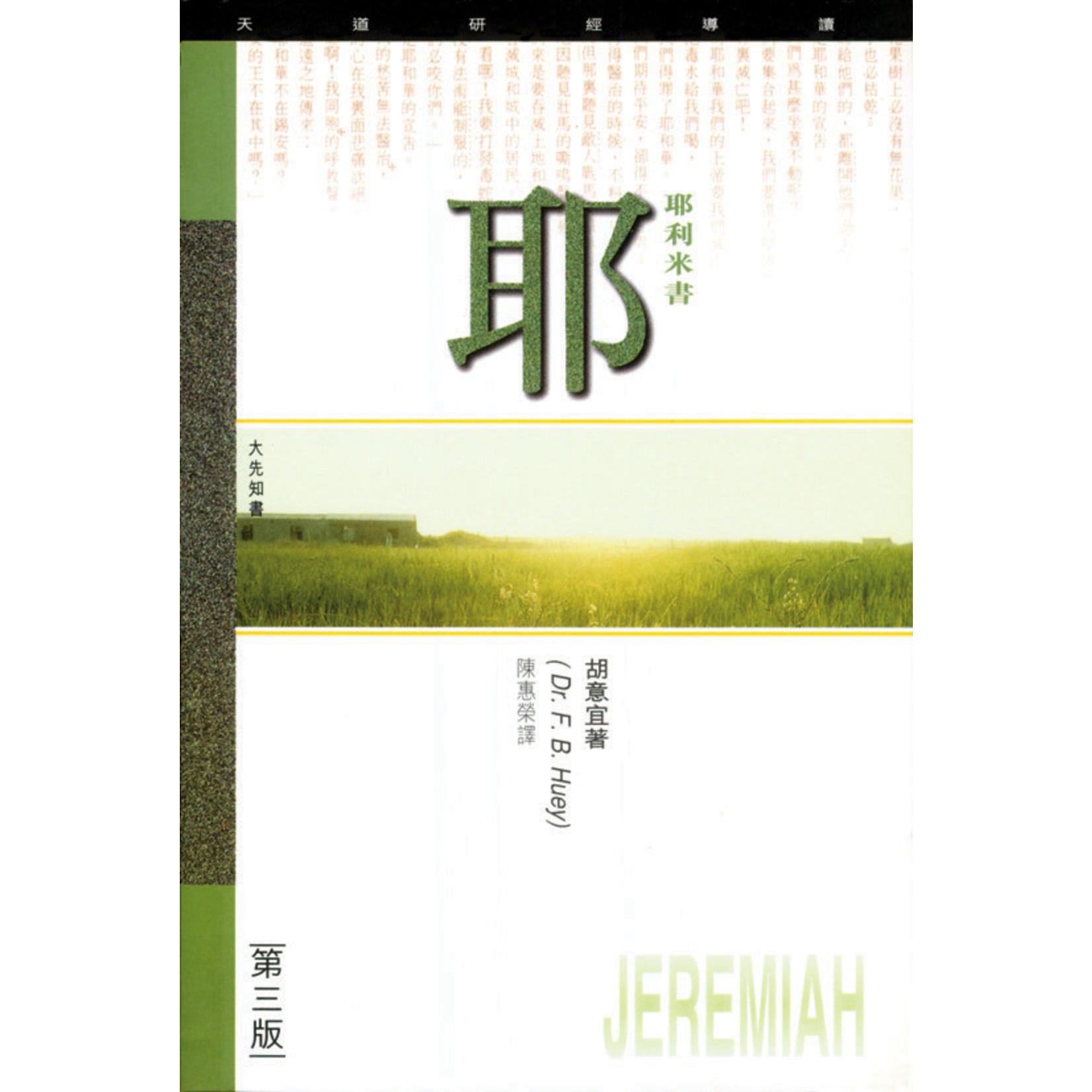 天道書樓 Tien Dao Publishing House 天道研經導讀:耶利米書