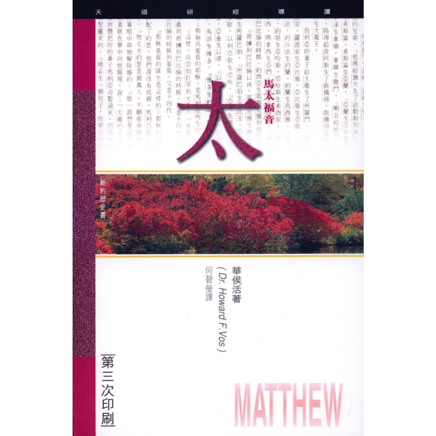 天道書樓 Tien Dao Publishing House 天道研經導讀:馬太福音