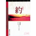 天道書樓 Tien Dao Publishing House 天道研經導讀:約翰福音
