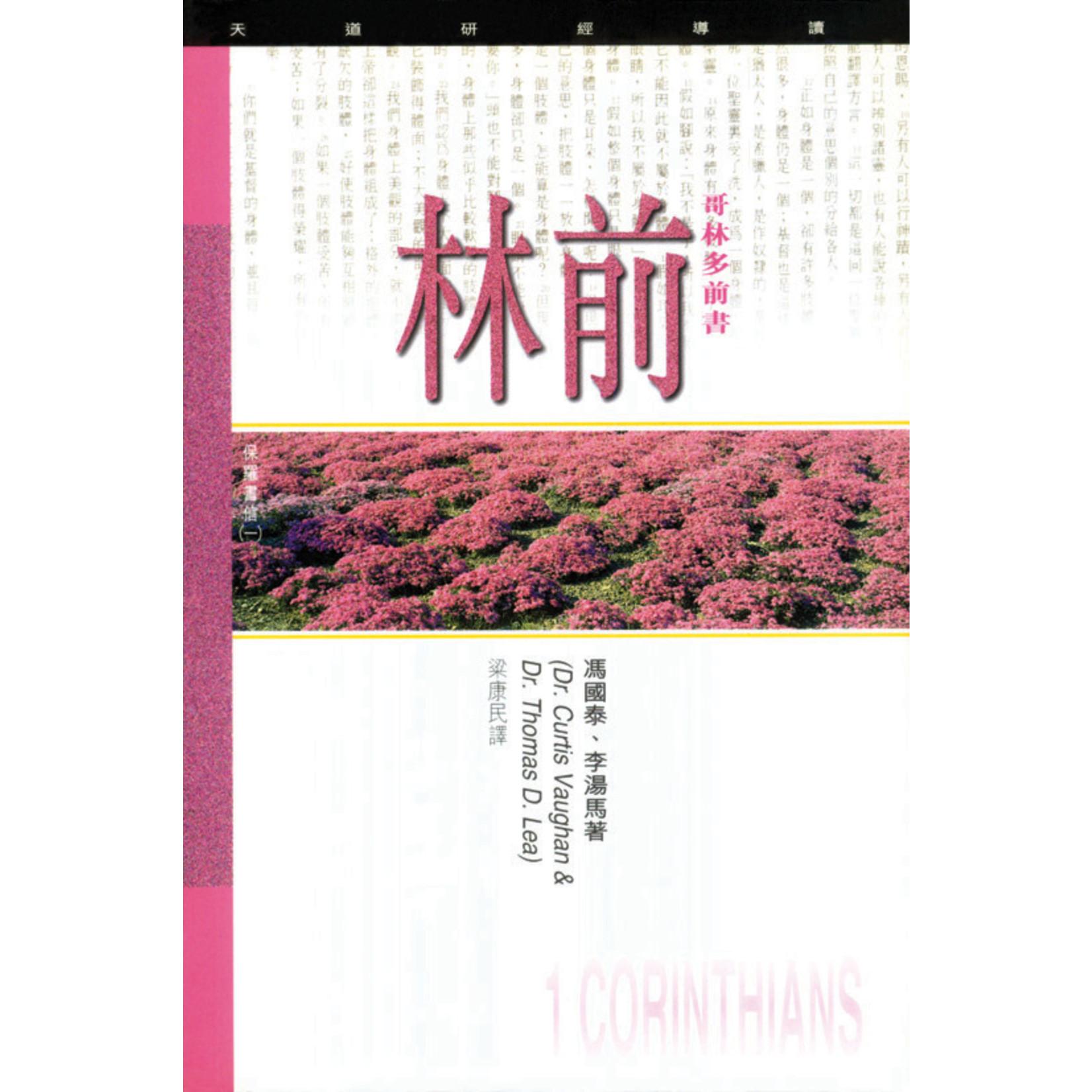 天道書樓 Tien Dao Publishing House 天道研經導讀:哥林多前書