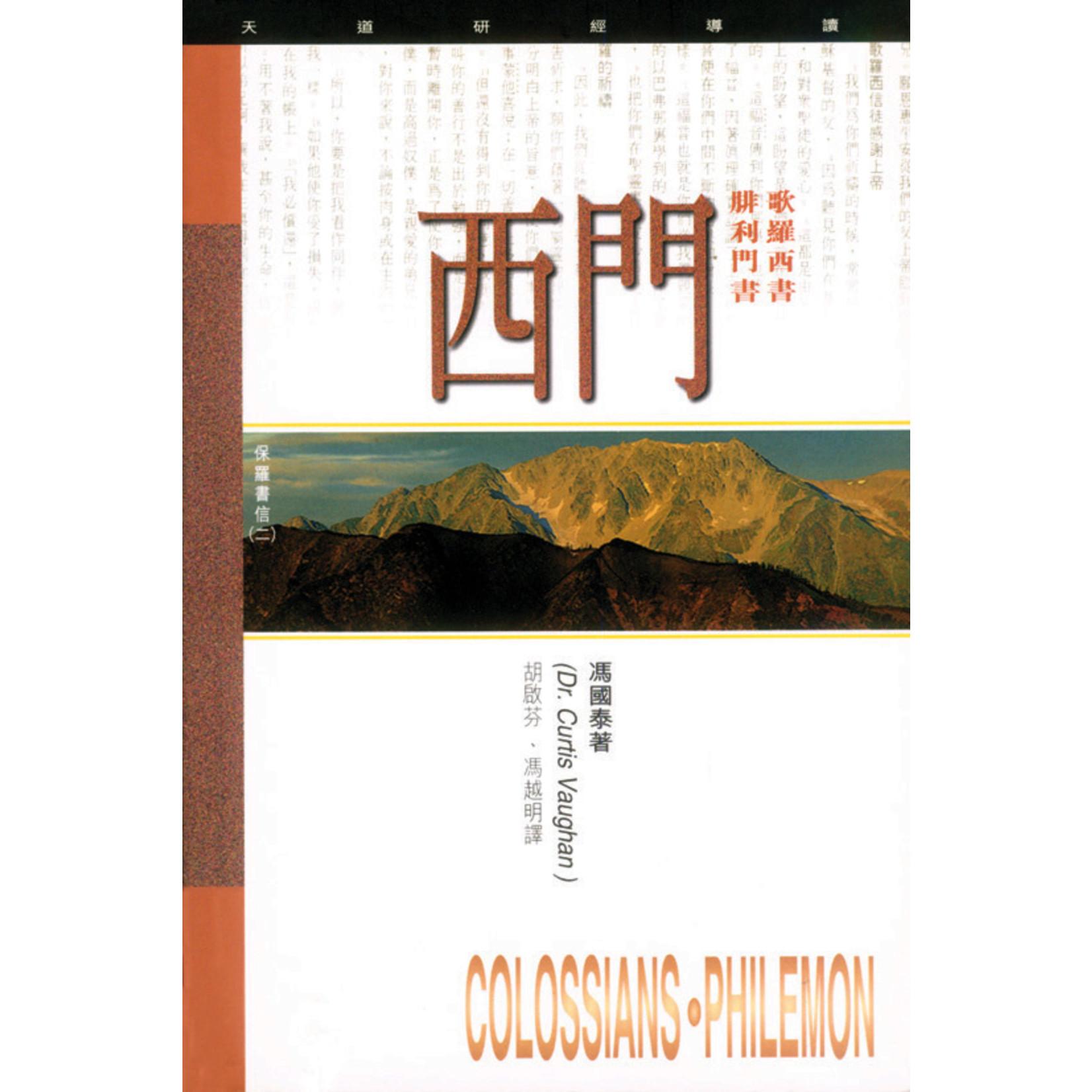 天道書樓 Tien Dao Publishing House 天道研經導讀:歌羅西書.腓利門書