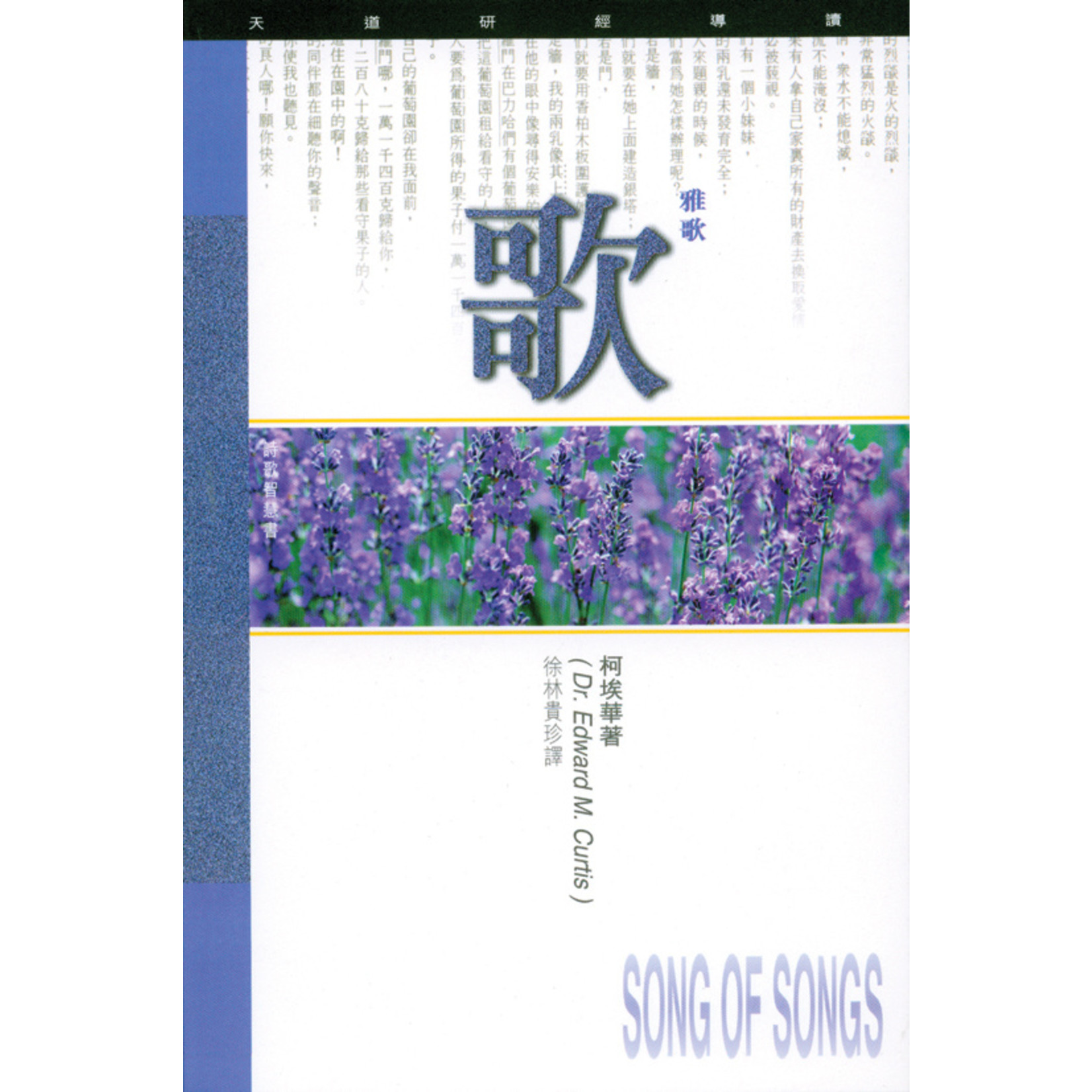 天道書樓 Tien Dao Publishing House 天道研經導讀:雅歌