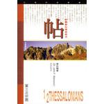 天道書樓 Tien Dao Publishing House 天道研經導讀:帖撒羅尼迦前後書
