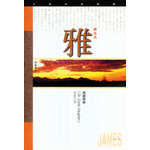 天道書樓 Tien Dao Publishing House 天道研經導讀:雅各書