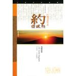 天道書樓 Tien Dao Publishing House 天道研經導讀:約翰壹貳參書