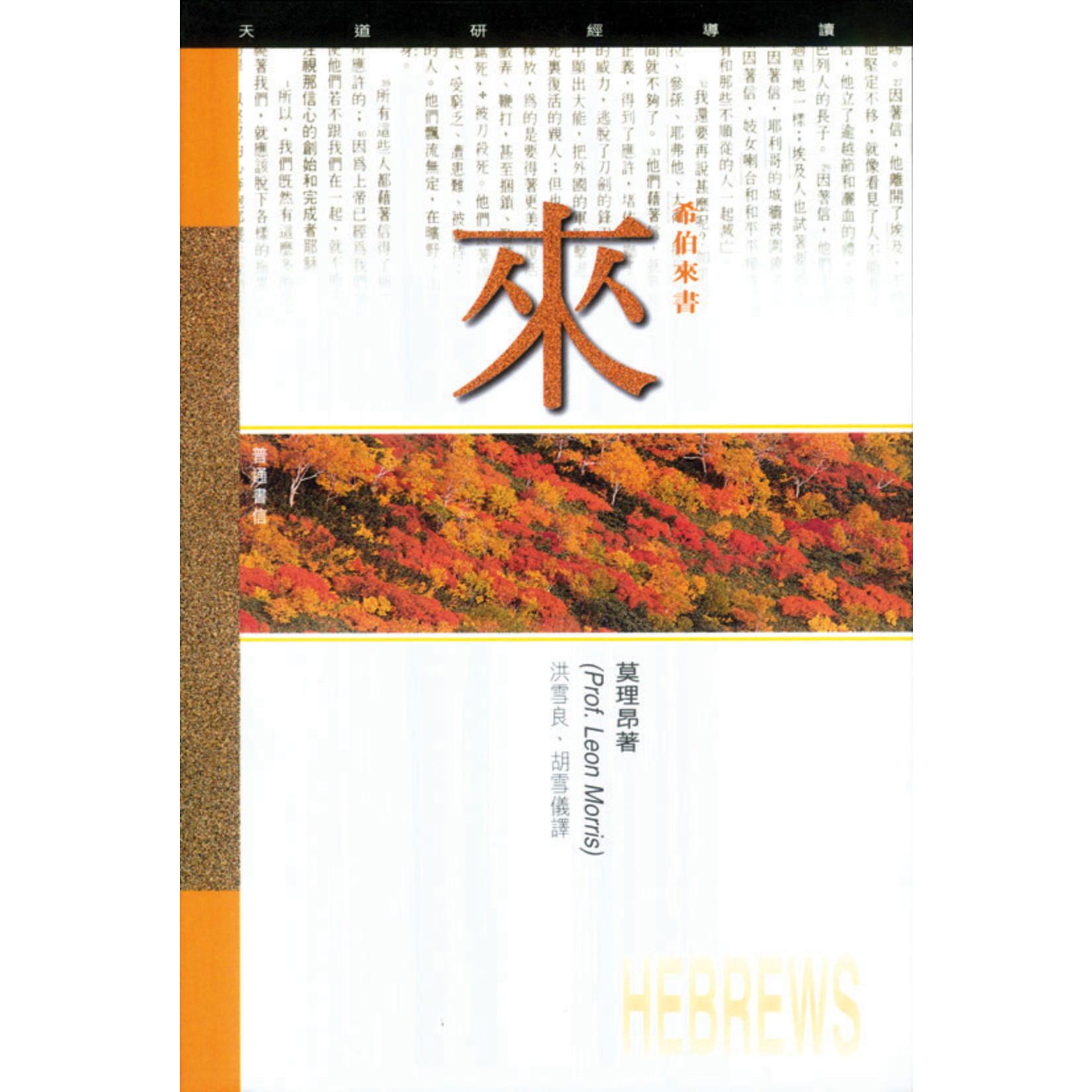 天道書樓 Tien Dao Publishing House 天道研經導讀:希伯來書