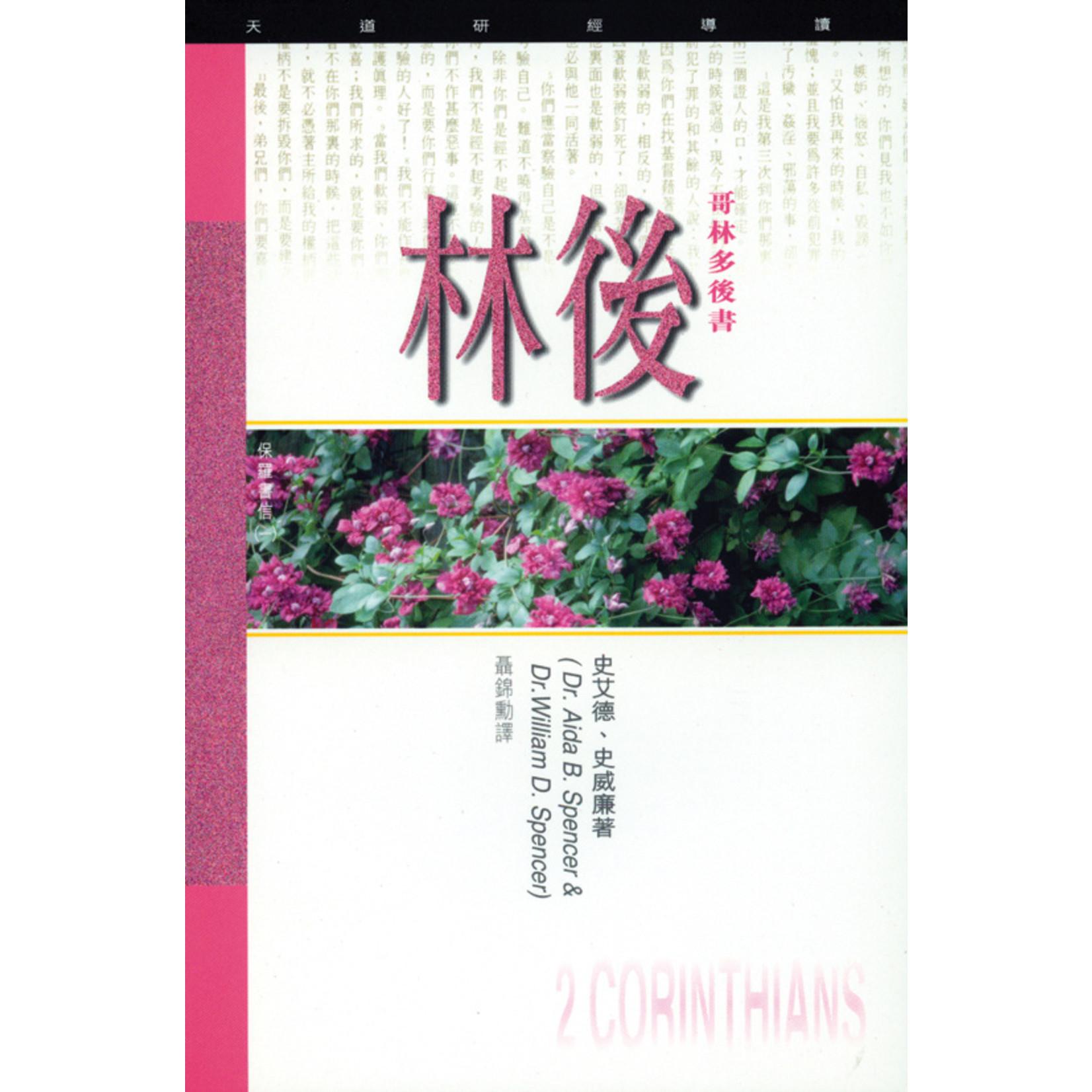 天道書樓 Tien Dao Publishing House 天道研經導讀:哥林多後書