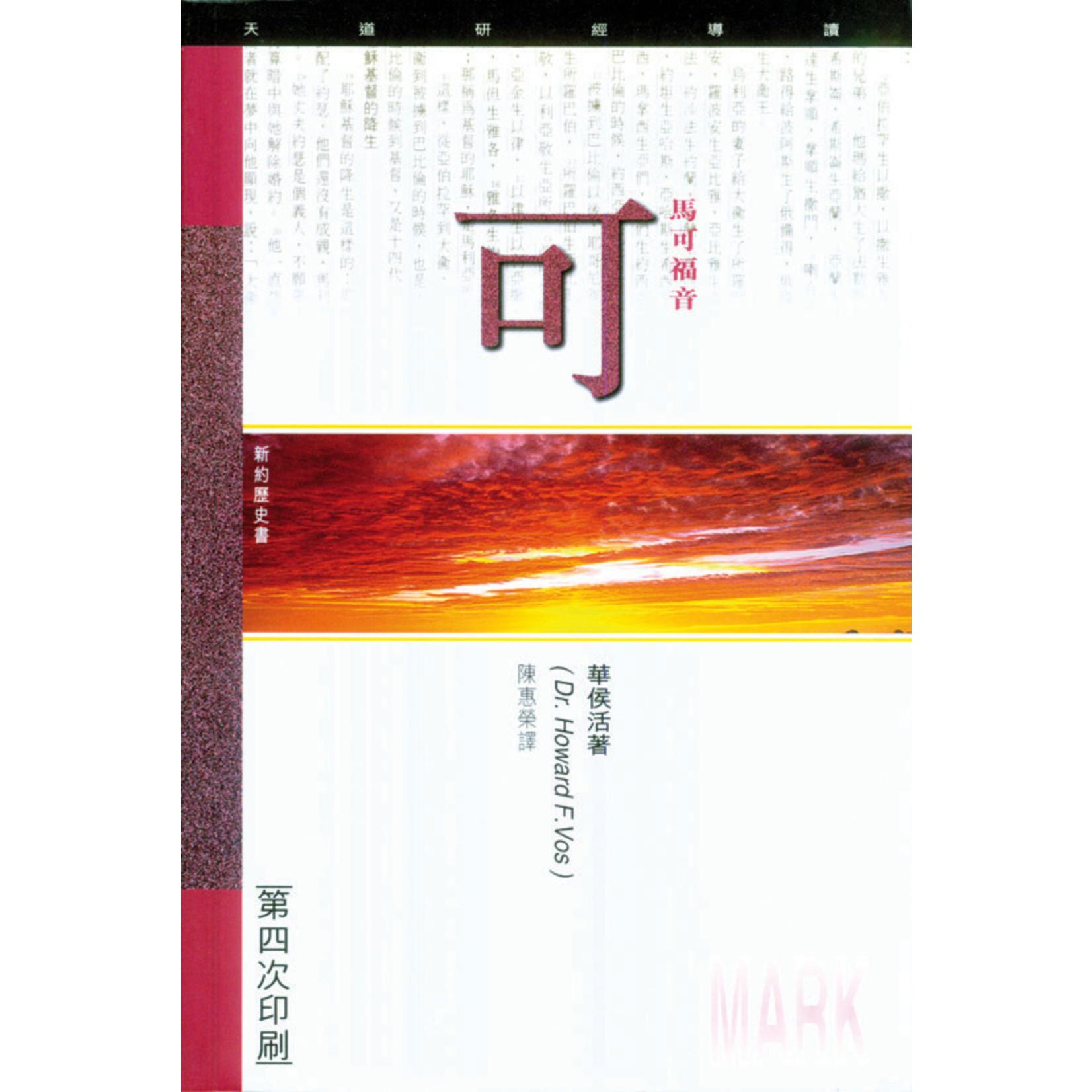天道書樓 Tien Dao Publishing House 天道研經導讀:馬可福音