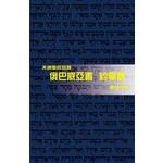 天道書樓 Tien Dao Publishing House 天道聖經註釋:俄巴底亞書 約拿書