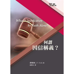 改革宗 Reformation Translation Fellowship Press 基要信仰小冊系列:《何謂因信稱義?》