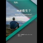 改革宗 Reformation Translation Fellowship Press 基要信仰小冊系列:《何謂重生?》