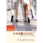 校園書房 Campus Books 快樂夫妻成長指南(新版改名為:婚姻成長學)