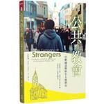 校園書房 Campus Books 公共的教會:巴默爾談與陌生人做朋友