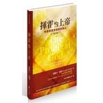希望之聲 Voice of Hope 揮霍的上帝:恢復基督教信仰的核心(修訂版)