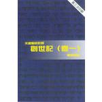 天道書樓 Tien Dao Publishing House 天道聖經註釋:創世記(卷一)