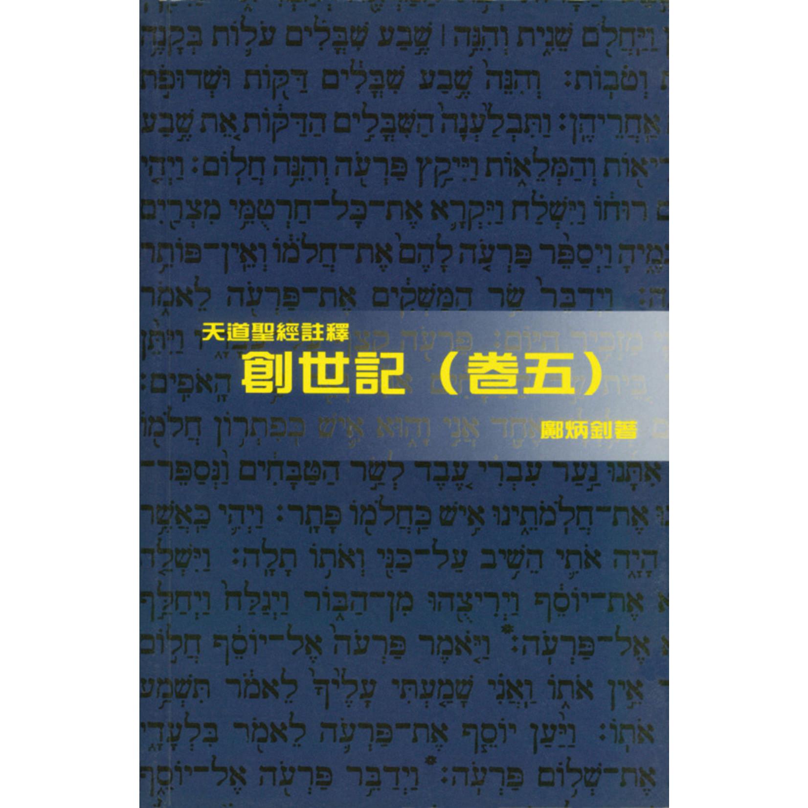 天道書樓 Tien Dao Publishing House 天道聖經註釋:創世記(卷五)