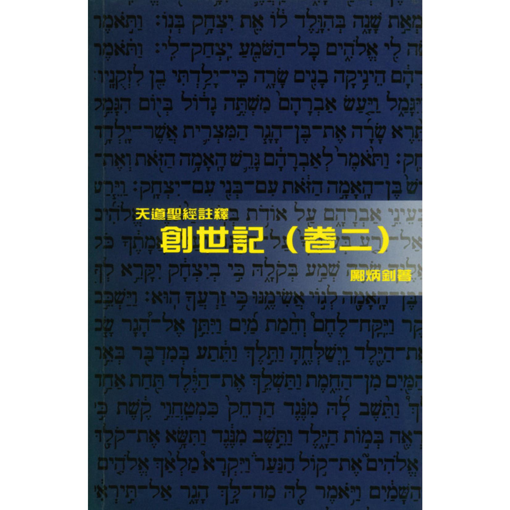 天道書樓 Tien Dao Publishing House 天道聖經註釋:創世記(卷二)