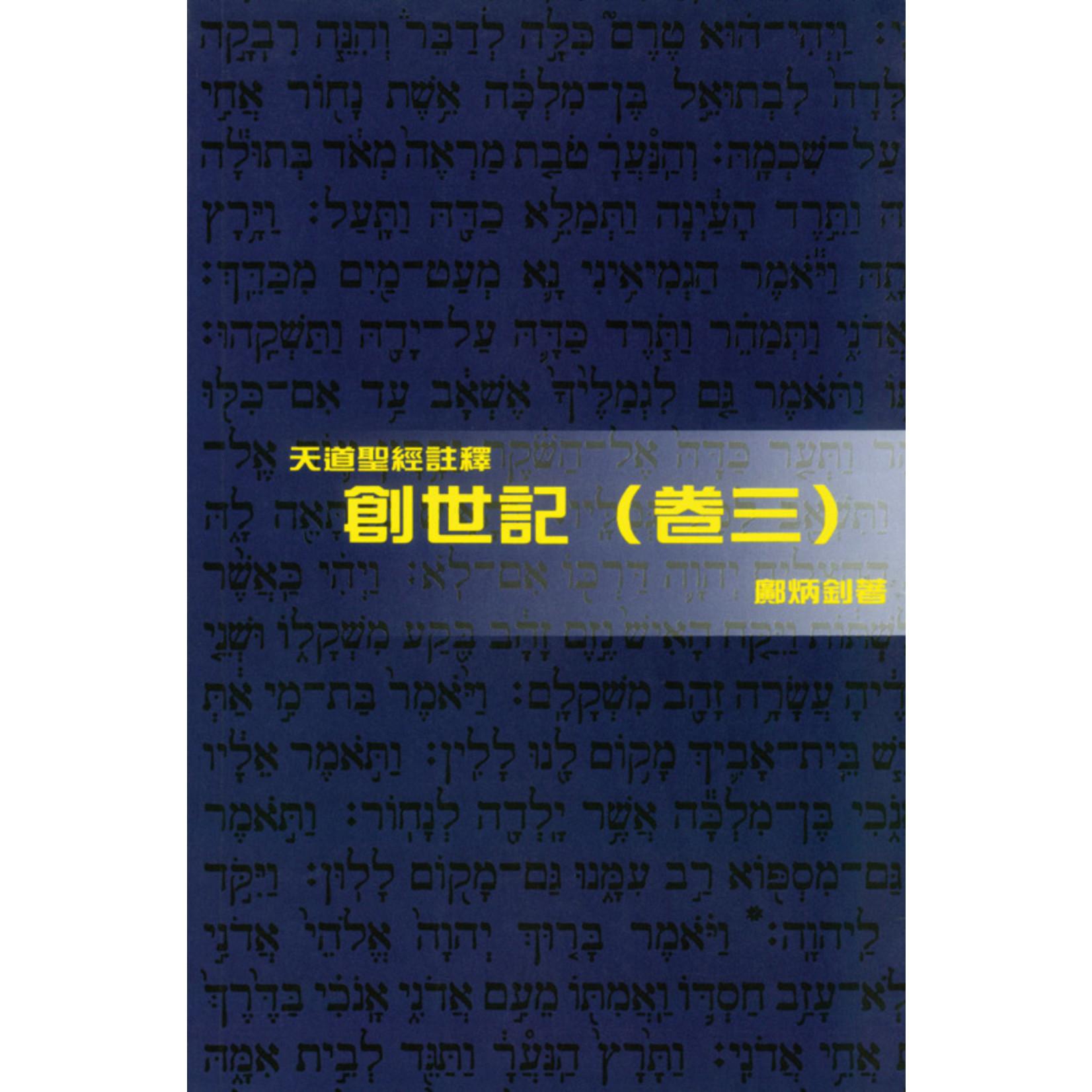 天道書樓 Tien Dao Publishing House 天道聖經註釋:創世記(卷三)
