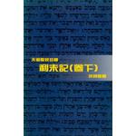 天道書樓 Tien Dao Publishing House 天道聖經註釋:利未記(卷下)