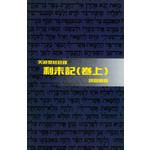 天道書樓 Tien Dao Publishing House 天道聖經註釋:利未記(卷上)