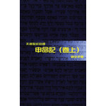 天道書樓 Tien Dao Publishing House 天道聖經註釋:申命記(卷上)