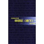 天道書樓 Tien Dao Publishing House 天道聖經註釋:申命記(卷下)
