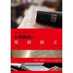 聖經資源中心 CCLM 最常誤用的聖經經文